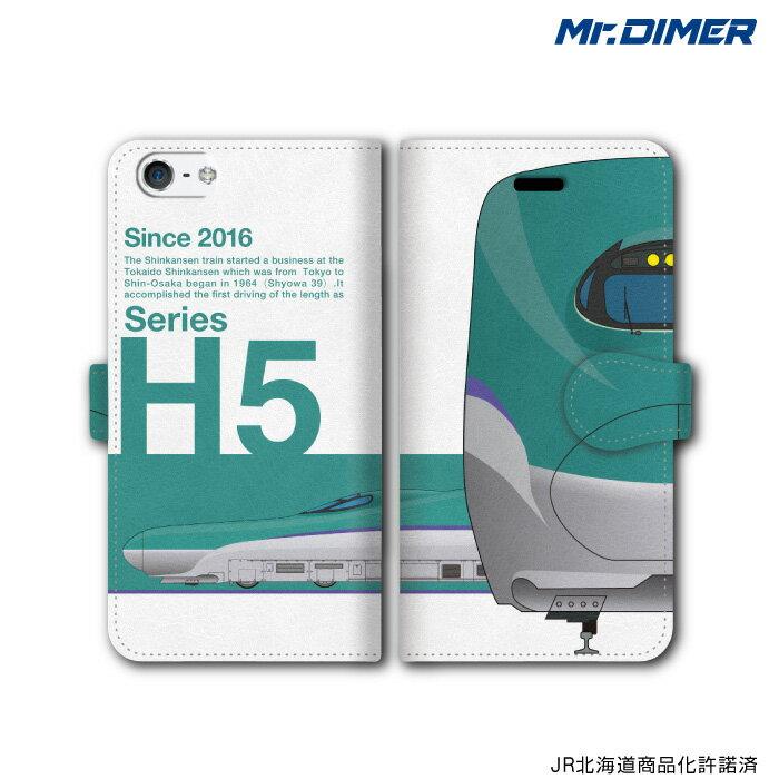 [◆]JR北海道 新幹線 H5系スマホケース iPhone7 iPhone6s 6splus iPhoneSE 6 6Plus 5s 5 5c【手帳型ケースタイプ:ts1110na-umc02】電車 鉄道ファン グッズ スマホカバー iPhone7ケース 手帳型スマホケース