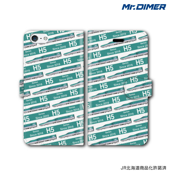 [◆]JR北海道 新幹線 H5系スマホケース iPhone7 iPhone6s 6splus iPhoneSE 6 6Plus 5s 5 5c【手帳型ケースタイプ:ts1110nf-umc02】電車 鉄道ファン グッズ スマホカバー iPhone7ケース 手帳型スマホケース