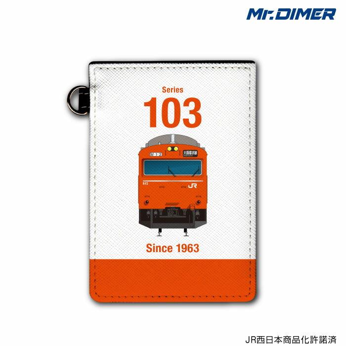 [◆]JR西日本 103系大阪環状線ICカード・定期入れパスケース:【ts1001pb-ups01】鉄道 電車 鉄道ファン グッズ パスケースミスターダイマー Mr.DIMER