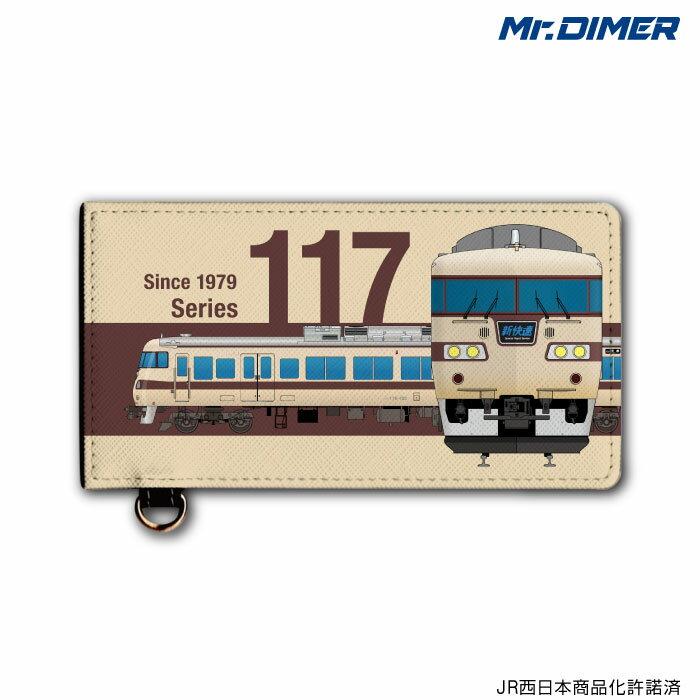 [◆]JR西日本 117系100番台青春18きっぷにぴったり!大型乗車券ケース:【ts1004sa-ups02】鉄道 電車 鉄道ファン グッズ パスケース チケット ホルダーミスターダイマー Mr.DIMER