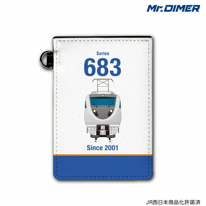 [◆]JR西日本 683系2000番台しらさぎICカード・定期入れパスケース:【ts1008pb-ups01】鉄道 電車 鉄道ファン グッズ パスケースミスターダイマー Mr.DIMER