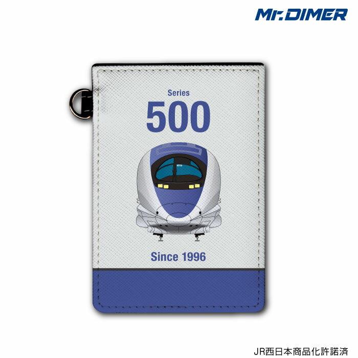 [◆]JR西日本 新幹線500系ICカード・定期入れパスケース:【ts1010pb-ups01】鉄道 電車 鉄道ファン グッズ パスケースミスターダイマー Mr.DIMER