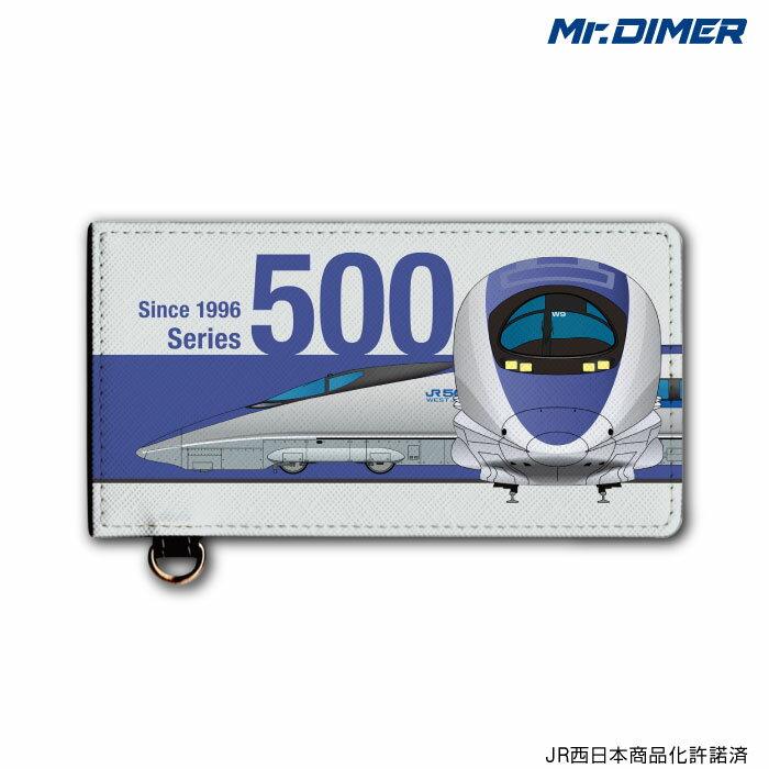 [◆]JR西日本 新幹線500系青春18きっぷにぴったり!大型乗車券ケース:【ts1010sa-ups02】鉄道 電車 鉄道ファン グッズ パスケース チケット ホルダーミスターダイマー Mr.DIMER