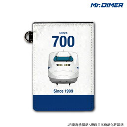 [◆]JR西日本・JR東海 新幹線700系ICカード・定期入れパスケース:【ts1014pb-ups01】鉄道 電車 鉄道ファン グッズ パスケースミスターダイマー Mr.DIMER