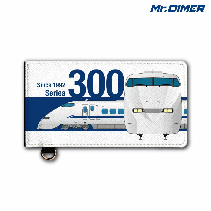 [◆]JR西日本 新幹線300系青春18きっぷにぴったり!大型乗車券ケース:【ts1016sa-ups02】鉄道 電車 鉄道ファン グッズ パスケース チケット ホルダーミスターダイマー Mr.DIMER