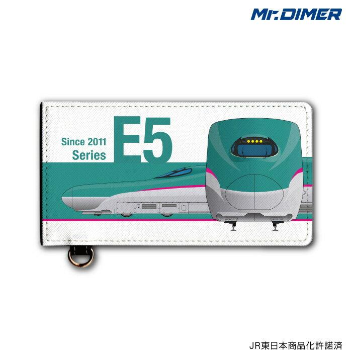 [◆]JR東日本 新幹線 E5系青春18きっぷにぴったり!大型乗車券ケース:【ts1029sa-ups02】鉄道 電車 鉄道ファン グッズ パスケース チケット ホルダーミスターダイマー Mr.DIMER