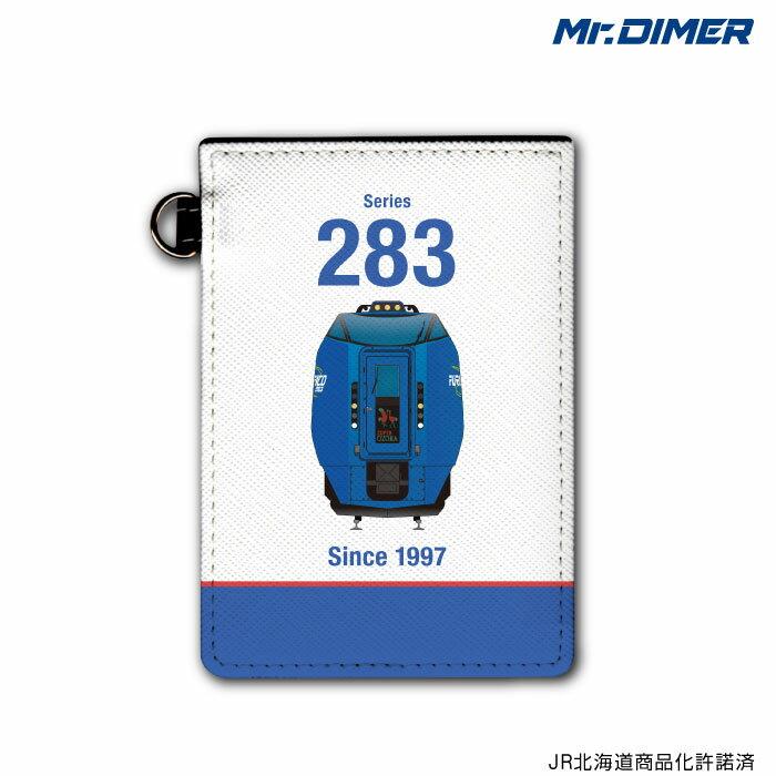 [◆]JR北海道 キハ283系 0番台ICカード・定期入れパスケース:【ts1030pb-ups01】鉄道 電車 鉄道ファン グッズ パスケースミスターダイマー Mr.DIMER