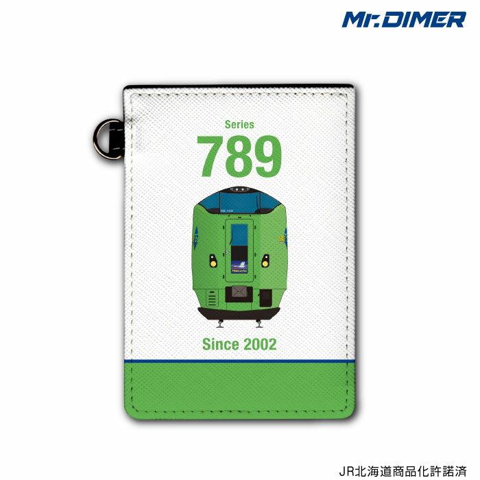 [◆]JR北海道 789系 スーパー白鳥ICカード・定期入れパスケース:【ts1032pb-ups01】鉄道 電車 鉄道ファン グッズ パスケースミスターダイマー Mr.DIMER