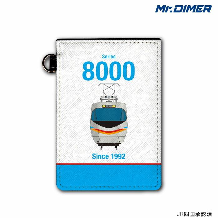 [◆]JR四国 8000系 旧塗色ICカード・定期入れパスケース:【ts1036pb-ups01】鉄道 電車 鉄道ファン グッズ パスケースミスターダイマー Mr.DIMER