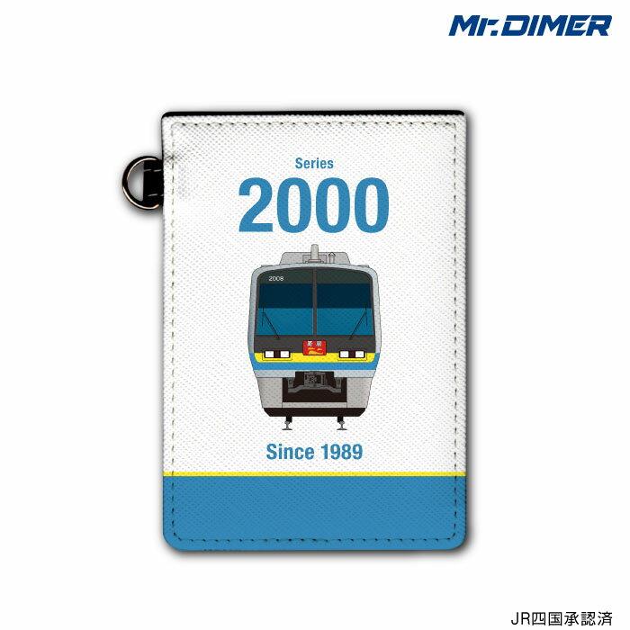 [◆]JR四国 2000系 南風ICカード・定期入れパスケース:【ts1037pb-ups01】鉄道 電車 鉄道ファン グッズ パスケースミスターダイマー Mr.DIMER