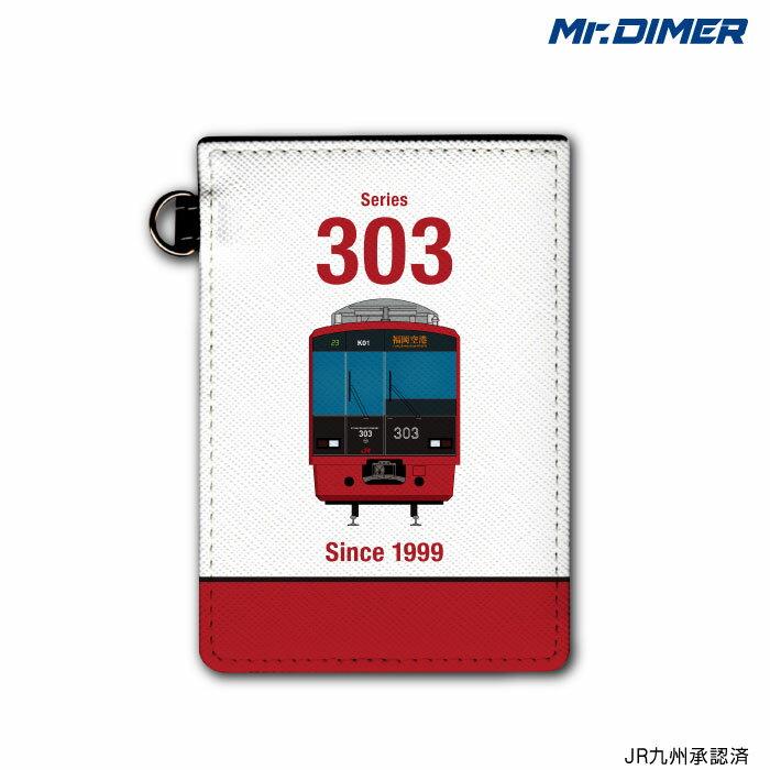 [◆]JR九州 303系 筑肥線ICカード・定期入れパスケース:【ts1049pb-ups01】鉄道 電車 鉄道ファン グッズ パスケースミスターダイマー Mr.DIMER