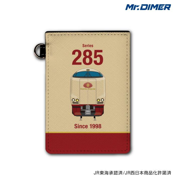 [◆]JR西日本・JR東海 285系0番台サンライズエクスプレスICカード・定期入れパスケース:【ts1053pb-ups01】鉄道 電車 鉄道ファン グッズ パスケースミスターダイマー Mr.DIMER