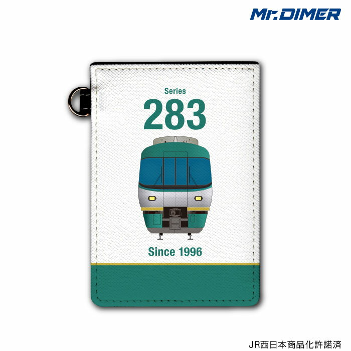 [◆]JR西日本 283系オーシャンアロー貫通型ICカード・定期入れパスケース:【ts1054pb-ups01】鉄道 電車 鉄道ファン グッズ パスケースミスターダイマー Mr.DIMER