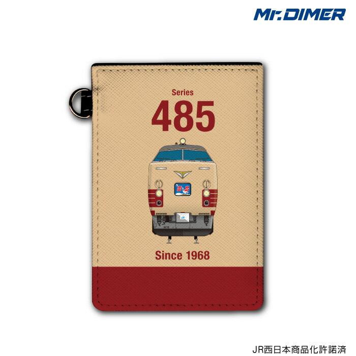 [◆]JR西日本 485系300番台ICカード・定期入れパスケース:【ts1068pb-ups01】鉄道 電車 鉄道ファン グッズ パスケースミスターダイマー Mr.DIMER
