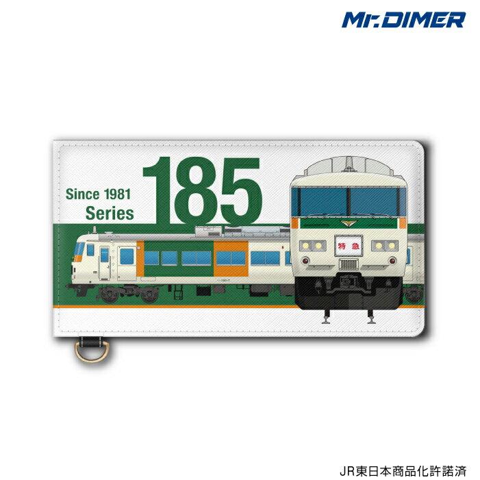 [◆]JR東日本 185系0番台青春18きっぷにぴったり!大型乗車券ケース:【ts1080sa-ups02】鉄道 電車 鉄道ファン グッズ パスケース チケット ホルダーミスターダイマー Mr.DIMER