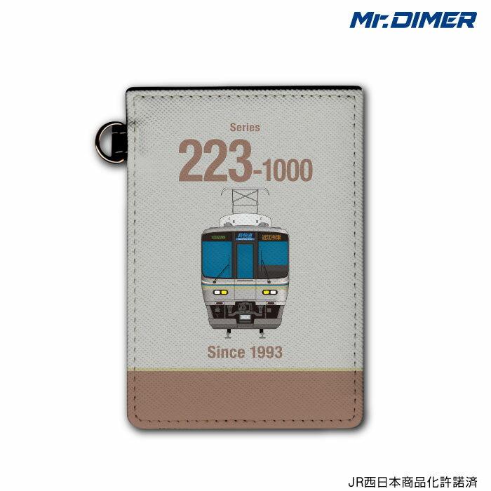 [◆]JR西日本 223系1000番台ICカード・定期入れパスケース:【ts1087pb-ups01】鉄道 電車 鉄道ファン グッズ パスケースミスターダイマー Mr.DIMER