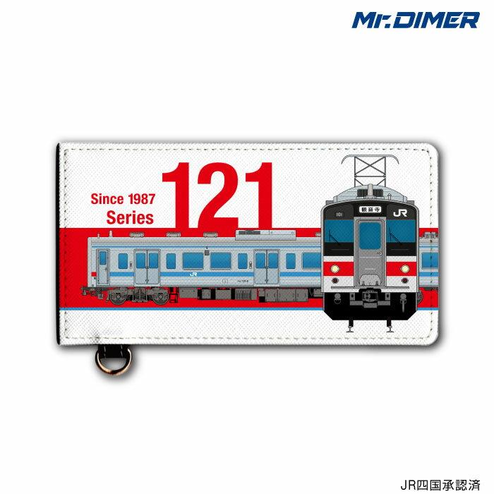 [◆]JR四国 121系 前面警戒色青春18きっぷにぴったり!大型乗車券ケース:【ts1098sa-ups02】鉄道 電車 鉄道ファン グッズ パスケース チケット ホルダーミスターダイマー Mr.DIMER