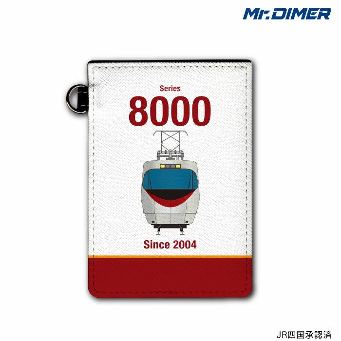 [◆]JR四国 8000系 リニューアルICカード・定期入れパスケース:【ts1108pb-ups01】鉄道 電車 鉄道ファン グッズ パスケースミスターダイマー Mr.DIMER