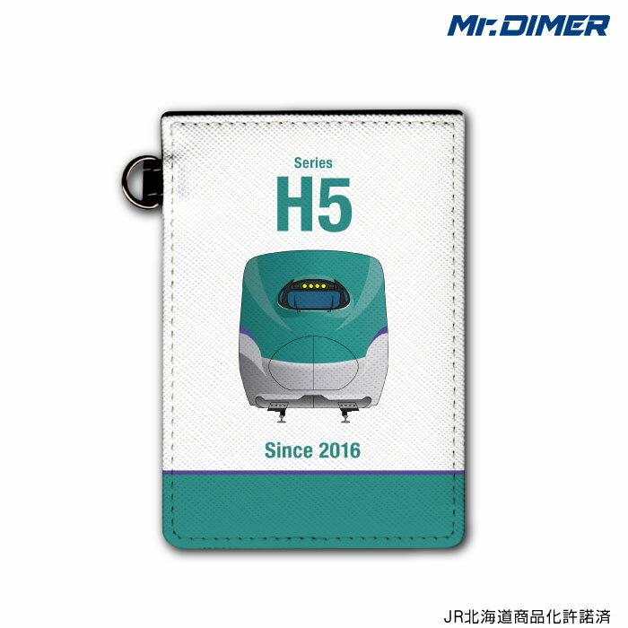 [◆]JR北海道 北海道新幹線 H5系ICカード・定期入れパスケース:【ts1110pb-ups01】鉄道 電車 鉄道ファン グッズ パスケースミスターダイマー Mr.DIMER