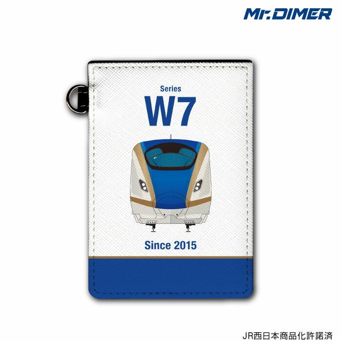 [◆]JR西日本 新幹線W7系ICカード・定期入れパスケース:【ts1114pb-ups01】鉄道 電車 鉄道ファン グッズ パスケースミスターダイマー Mr.DIMER