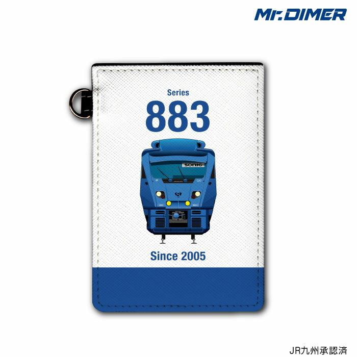 [◆]JR九州 883系 ソニック リニューアル車ICカード・定期入れパスケース:【ts1118pb-ups01】鉄道 電車 鉄道ファン グッズ パスケースミスターダイマー Mr.DIMER