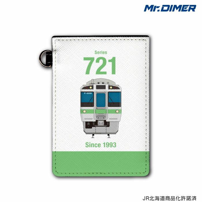 [◆]JR北海道 721系1000番台ICカード・定期入れパスケース:【ts1121pb-ups01】鉄道 電車 鉄道ファン グッズ パスケースミスターダイマー Mr.DIMER