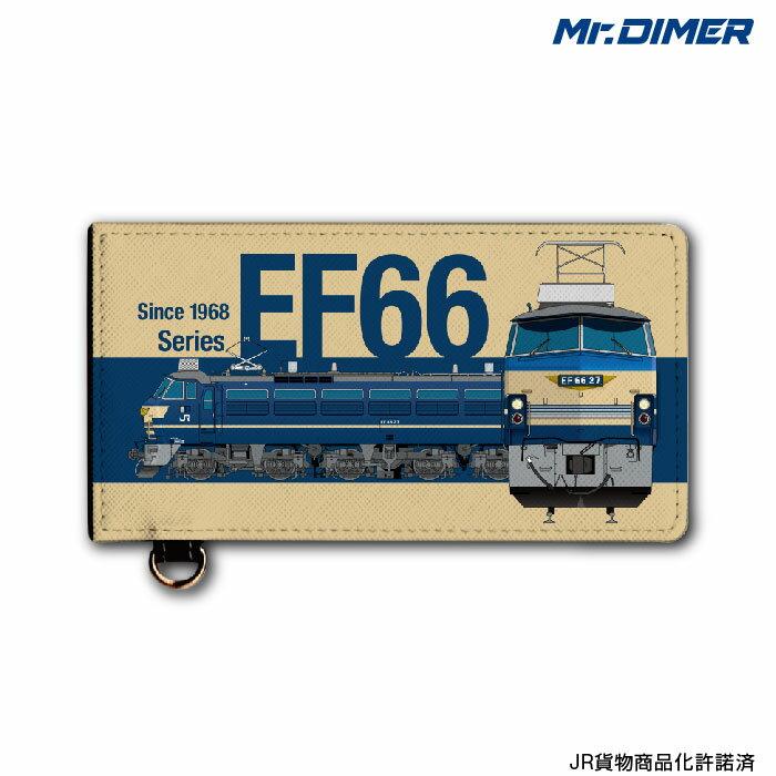 [◆]JR貨物 EF66 0番台青春18きっぷにぴったり!大型乗車券ケース:【ts1122sa-ups02】鉄道 電車 鉄道ファン グッズ パスケース チケット ホルダーミスターダイマー Mr.DIMER