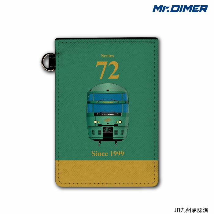 [◆]JR九州 キハ72系 ゆふいんの森IIIICカード・定期入れパスケース:【ts1152pb-ups01】鉄道 電車 鉄道ファン グッズ パスケースミスターダイマー Mr.DIMER
