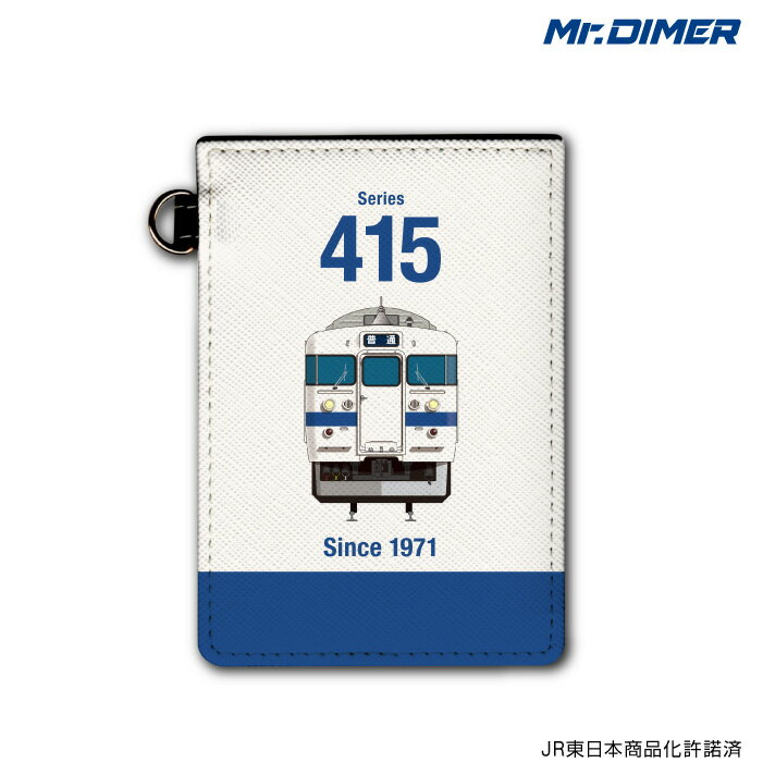 [◆]JR東日本 415系 常磐線 鋼製車【ICカード・定期入れパスケース:ts1172pb-ups01】鉄道 電車 鉄道ファン グッズ パスケースミスターダイマー Mr.DIMER
