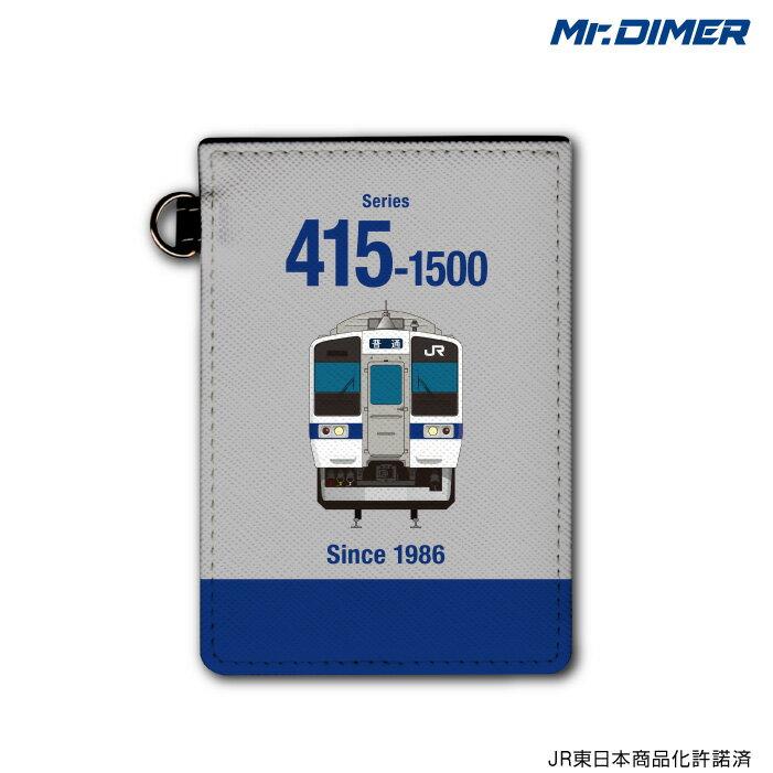 [◆]JR東日本 415系1500番台 常磐線【ICカード・定期入れパスケース:ts1173pb-ups01】鉄道 電車 鉄道ファン グッズ パスケースミスターダイマー Mr.DIMER