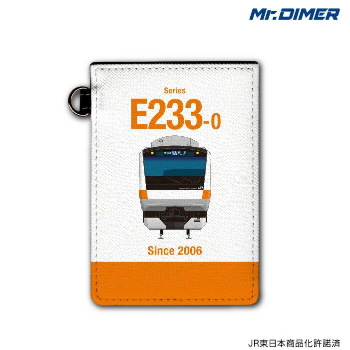 [◆]JR東日本 E233系0番台 中央線【ICカード・定期入れパスケース:ts1180pb-ups01】鉄道 電車 鉄道ファン グッズ パスケースミスターダイマー Mr.DIMER
