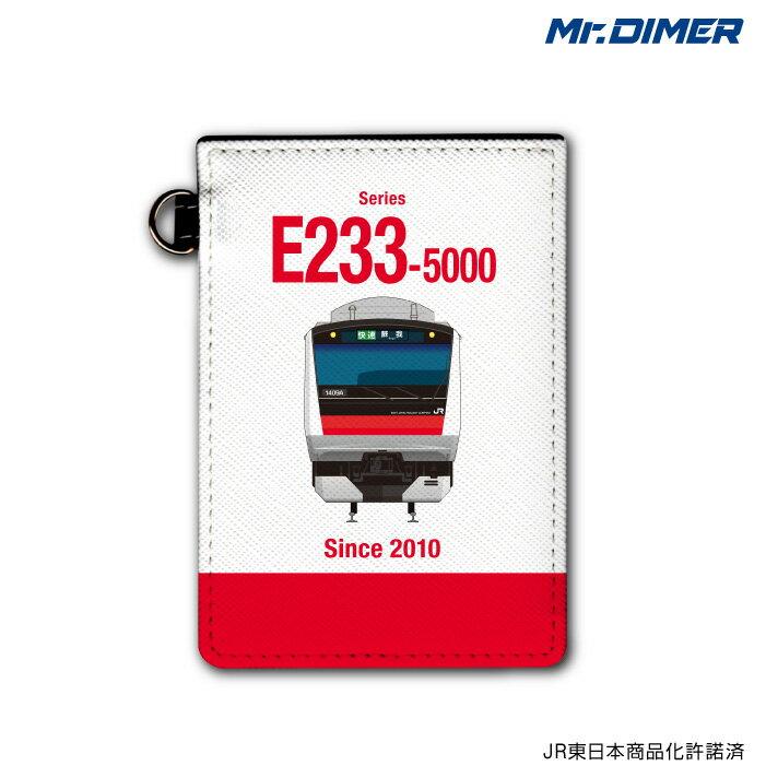 [◆]JR東日本 E233系5000番台 京葉線【ICカード・定期入れパスケース:ts1181pb-ups01】鉄道 電車 鉄道ファン グッズ パスケースミスターダイマー Mr.DIMER