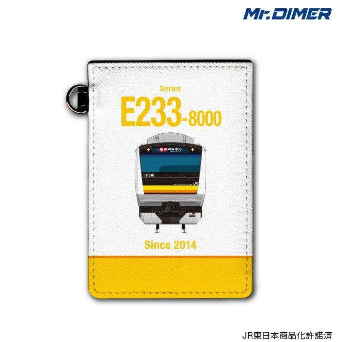 [◆]JR東日本 E233系8000番台 南武線【ICカード・定期入れパスケース:ts1184pb-ups01】鉄道 電車 鉄道ファン グッズ パスケースミスターダイマー Mr.DIMER