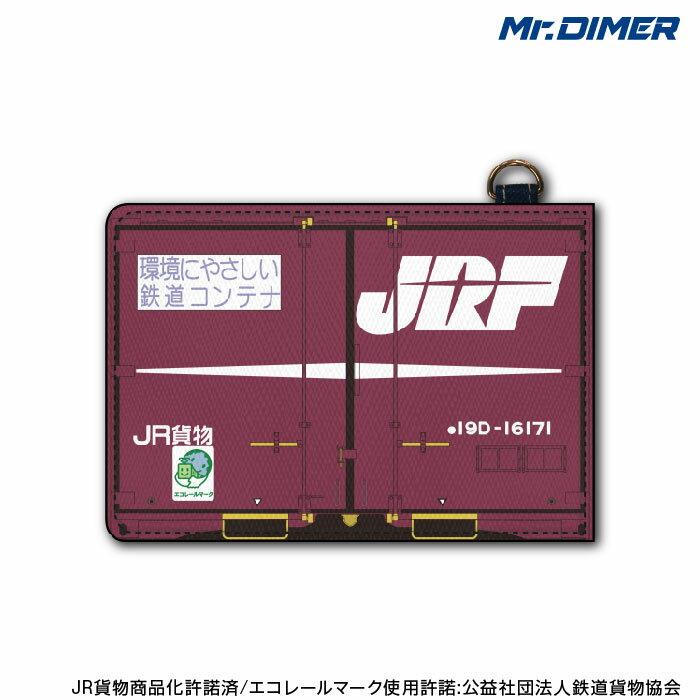 [◆]JR貨物 19D コンテナ【ICカード・定期入れパスケース:ts8000px-ups01】鉄道 電車 鉄道ファン グッズ パスケースミスターダイマー Mr.DIMER