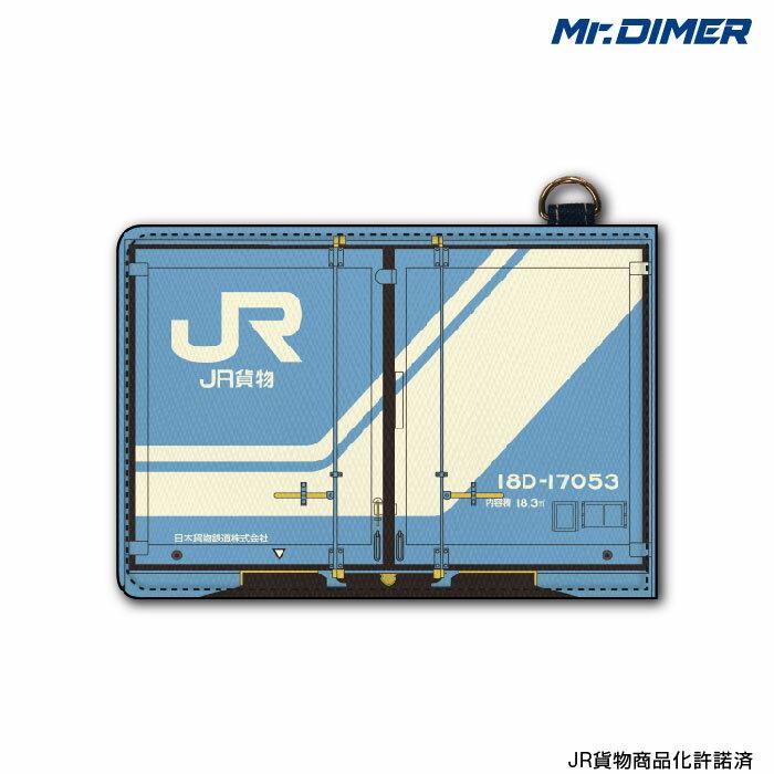 [◆]JR貨物 18D コンテナ【ICカード・定期入れパスケース:ts8001px-ups01】鉄道 電車 鉄道ファン グッズ パスケースミスターダイマー Mr.DIMER