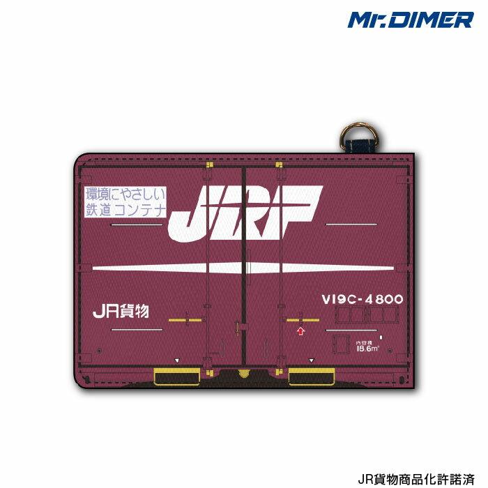 [◆]JR貨物 V19C コンテナ【ICカード・定期入れパスケース:ts8004px-ups01】鉄道 電車 鉄道ファン グッズ パスケースミスターダイマー Mr.DIMER