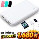 【24時間限定15%OFF】【楽天1位】モバイルバッテリー 充電器 iphone android i ...