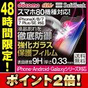 ポイント2倍★iPhoneX iPhone X ガラスフィルム iPh...