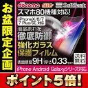 iPhoneX iPhone X ガラスフィルム iPhone8 強化...