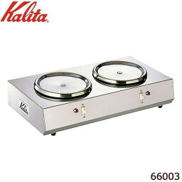 Kalita(カリタ) 1.8L デカンタ保温用 2連ウォーマー ヨコ型 66003 キッチン家電[▲][AB]