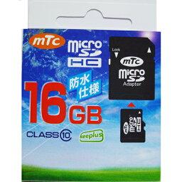 mtc microSDHCカード 16GB class10 (PK) MT-MSD16GC10W (UHS-1対応)  パソコン フラッシュメモリー[▲][AS]