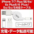 iPhone7 Plus iPhone6s iPhoneSE iPhone6 plus プラス iPhone5 ipod touch(第5世代) ipod nano(第7世代) ipad(第4世代) ipad mini 充電・データ転送ケーブル iPhone ケーブル 充電コード 充電ケーブル 充電 スマホ 充電ケーブル