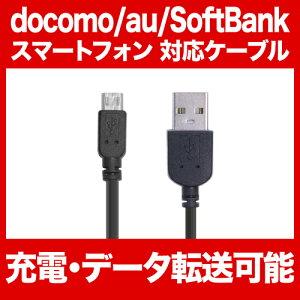 スマート ケーブル マイクロ ソフトバンク