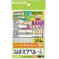 [ELECOM(Elcom)],用現有的個人電腦和噴墨打印機,能簡單地製作名字標簽。作為各種各樣的尺寸能一次享用的便利的aso-topakku。名字標簽<aso-topakku>EDT-KNMASO hobinavi
