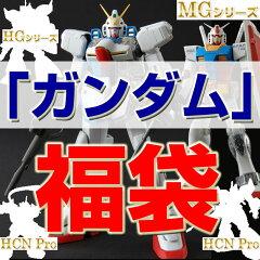 ガンダム福袋☆MGシリーズ、HGシリーズ、HCM Proなどのガンプラ入ってます♪今ならVガンダム V...