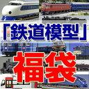 鉄道模型福袋☆TOMIX(トミックス)、KATO(カトー)、MICROACE(マイクロエース)、ONE-MILE(ワ...