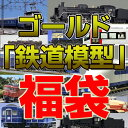 【ゴールド】鉄道模型福袋☆TOMIX(トミックス)、KATO(カトー)、MICROACE(マイクロエース)、...