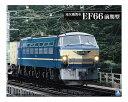 【アオシマ】電気機関車 EF66 前期型[▲][ホ][F] - ホビナビ