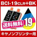 Bci-19-5cl-set