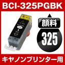 キヤノン BCI-325PGBK ブラック【顔料インク】【互換インクカートリッジ】【ICチップ有(残量表示機能付)】Canon BCI-I325-PGBKbci-326【インキ】 インク・カートリッジ キャノン インク 楽天 通販 純正
